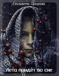 Елизавета Сагирова -Лето придёт во сне. Часть 1. Приют