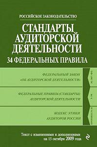 Коллектив Авторов - Стандарты аудиторской деятельности. 34 Федеральных правила. Текст с изменениями и дополнениями на 2009 г.
