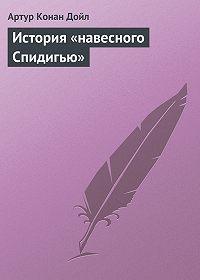 Артур Конан Дойл -История «навесного Спидигью»