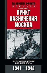 Генрих Хаапе -Пункт назначения – Москва. Фронтовой дневник военного врача. 1941–1942