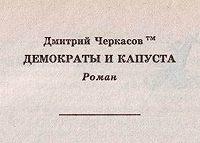 Дмитрий  Черкасов -Демократы и капуста (Главы из романа)