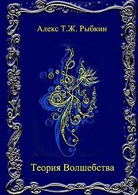 Алекс Рыбкин -Теория волшебства. Роман