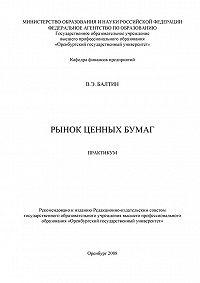 Виктор Балтин -Рынок ценных бумаг