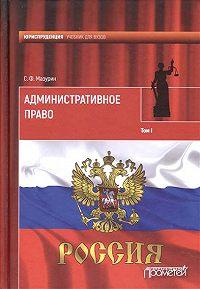 Станислав Мазурин -Административное право. Том I