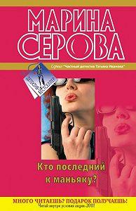Марина Серова -Дуракам всегда везет!