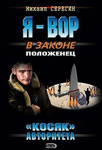 Михаил Серегин -«Косяк» авторитета