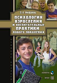О. А. Фиофанова - Психология взросления и воспитательные практики нового поколения: учебное пособие