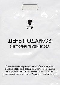 Виктория Прудникова -День подарков