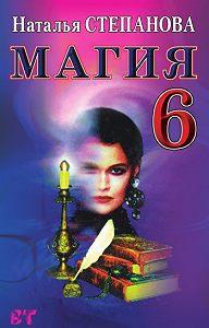Наталья Ивановна Степанова -Магия-6