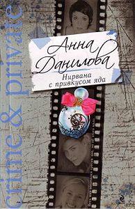 Анна Данилова - Нирвана с привкусом яда