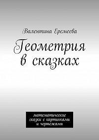 Валентина Еремеева -Геометрия всказках. математические сказки