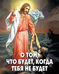 Алексей Фомин -О том, что будет, когда тебя не будет