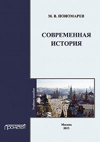 М. Пономарев - Современная история