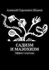 Алексей Шакин -Садизм имазохизм. Эффект мортидо