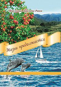 Раиса Моргунова-Кремена -Жизнь продолжается. Книга 2