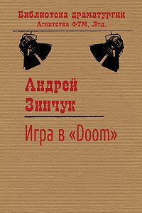 Андрей Зинчук -Игра в «Doom»