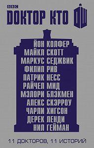 Нил Гейман -Доктор Кто. 11историй (сборник)
