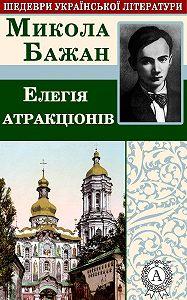 Микола Бажан -Елегія атракціонів