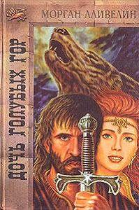 Морган Лливелин -Дочь Голубых гор