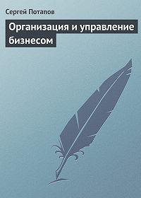 Сергей Потапов -Организация и управление бизнесом
