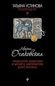 Мария Очаковская -Проклятие Византии и монета императора Константина