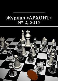 Антон Бредихин -Журнал «АРХОНТ» №2, 2017