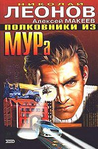 Алексей Макеев -Полковники из МУРа