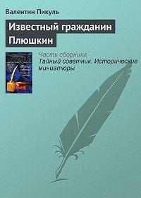Валентин Пикуль -Известный гражданин Плюшкин
