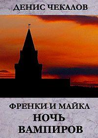 Денис Чекалов - Ночь вампиров