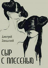Дмитрий Завадский -Сыр сплесенью