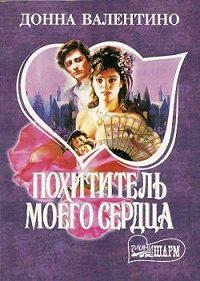 Донна Валентино -Похититель моего сердца