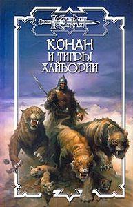 Олаф Бьорн Локнит - Тигры Хайбории