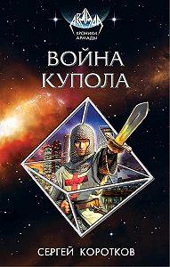 Сергей Коротков -Война Купола