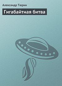 Александр Тюрин -Гигабайтная битва