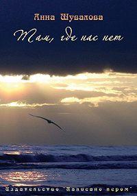 Анна Шувалова - Там, где нас нет