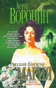 Андрей Воронин -Ведьма Черного озера