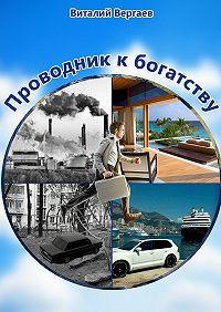 Виталий Вергаев -Проводник кбогатству