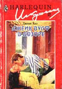 Джоан Хол -Джек Вулф в дозоре
