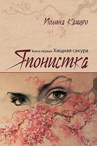 Полина Кацуро -Японистка. Книга первая. Хищная Сакура