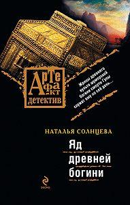 Наталья Солнцева - Яд древней богини