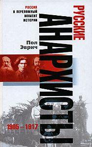 Пол Эврич -Русские анархисты. 1905-1917