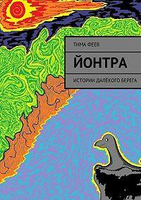 Тима Феев -Йонтра. Истории далёкого берега
