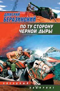 Дмитрий Беразинский -По ту сторону черной дыры