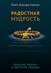 Йонге Ринпоче -Радостная мудрость. Принятие перемен и обретение свободы