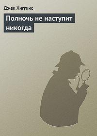 Джек Хиггинс -Полночь не наступит никогда