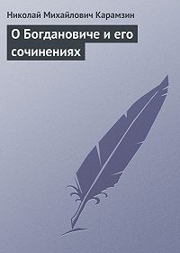 Николай Карамзин -О Богдановиче и его сочинениях