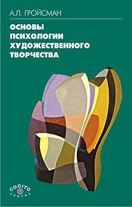 Алексей Львович Гройсман -Основы психологии художественного творчества