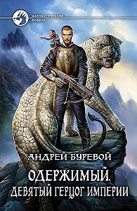 Андрей Буревой -Девятый герцог Империи