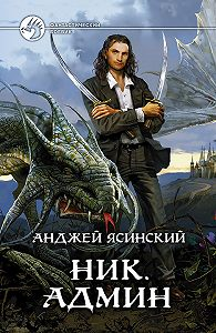 Анджей Ясинский -Админ