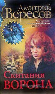 Дмитрий Вересов -Скитания Ворона